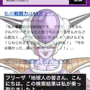 """スマートフォン『Yahoo!』で""""戦闘力53万""""と検索すると…… あのフリーザ様が降臨!!"""