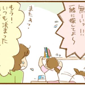 週末連載漫画「うらららら!」~失せ物さがし