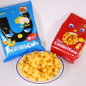 """『キャラメルコーン』の公式ライバル出現!? 甘くない""""裏""""切りのおいしさ! 『ウラキャラコーン・チーズ味』試食レポ"""