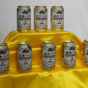 キリン『47都道府県の一番搾り研究会』に参加 ピュアな『一番搾り 岩手づくり』に目覚める