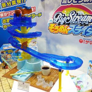 【東京おもちゃショー2016】全長3.6メートル! 東京サマーランド監修のウォータースライダーにそうめんを流せる『ビッグストリームそうめんスライダー』