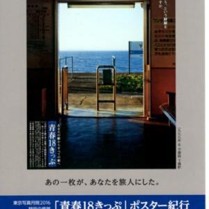 幾千の旅の思い出とともに! 品川で『青春18きっぷ』ポスター展開催中