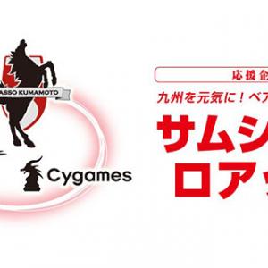 【Jリーグ】ベアスタ開催J2熊本vs讃岐戦でサイゲームス&鳥栖が支援! 赤いものを身につけた1万人が無料に