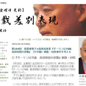 西原理恵子×高須克弥著『ダーリンは70歳 高須帝国の逆襲』(小学館)絶版・回収事件を考える(にんげん出版代表 小林健治)