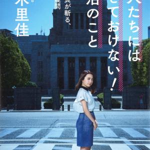 18歳社長・椎木里佳さんが、あの政治家に直撃! ~マガジンハウス担当者の今推し本『大人たちには任せておけない!政治のこと』