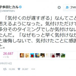 宇多田ヒカルさんの「『気付くのが遅すぎる』なんてことはない」ツイートに反響