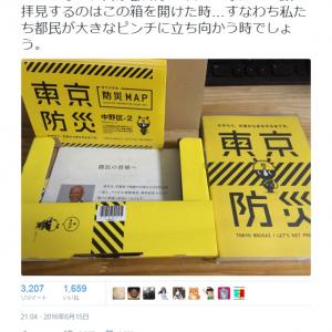 「次にあなたのお顔を拝見するのはこの箱を開けた時…」 舛添都知事に向けた惜別のツイートが話題に