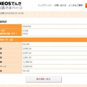 新電力のメリット実感! 電気会社を変えたら500円安くなりました!