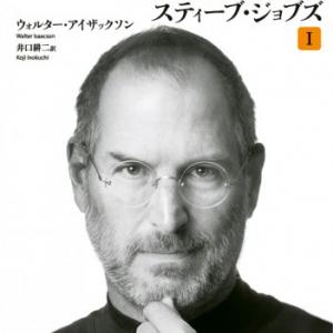英語版のほうがお得!? 最初で最後の自伝『スティーブ・ジョブズ』世界同時発売