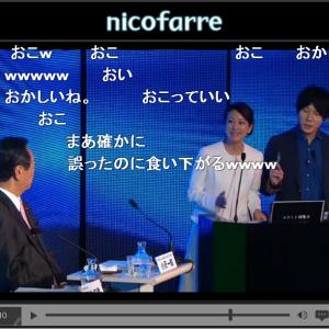 ネット党首討論で小沢一郎代表に「再婚相手はみつかったか」と質問 司会者の古市憲寿さんに批判集まる