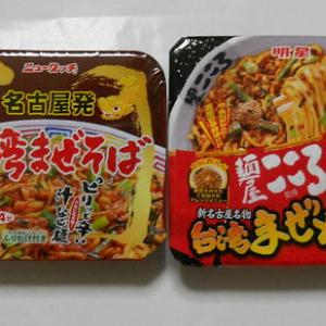 明星vsニュータッチ 台湾まぜそばのカップ麺を食べ比べてみました