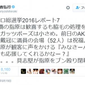 AKB選抜総選挙1位の指原莉乃が太田プロ総選挙でも1位を獲得!
