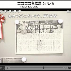 AKB総選挙に続き週刊文春『スキャンダル総選挙』も指原莉乃さんが制覇 『太田プロ総選挙』と合わせて三冠達成!?