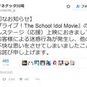 「一部のお客様による迷惑行為が発生」 チネチッタ川崎が『ラブライブ!』の応援上映を中止