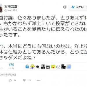 ネット党首討論で批判殺到も古市憲寿さんは反省ナシ!? 『Twitter』が炎上中
