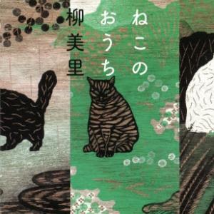 ショコタンも絶賛!! 芥川賞作家・柳美里さんの新たなネコ文学「ねこのおうち」