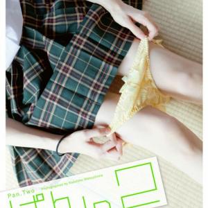 フェチ写真集『あしぱん。』の第二弾『ぱん。2』が発売! あしぱんフェチ集まれー