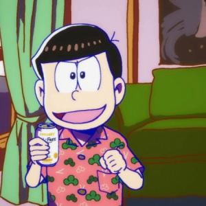 『おそ松さん』オリジナル新作動画が『オールフリー』で実現! でもノンアルコールで満足出来る?[オタ女]