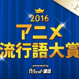 『アニメ流行語大賞2016上半期』一般投票を受付中! 締め切りは6月28日19時