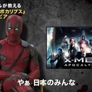 【動画】デッドプールが『X-MEN:アポカリプス』の見どころを解説 ウソだらけだから気を付けろ!