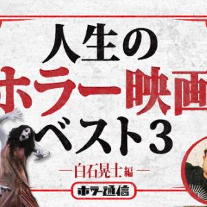 人生のホラー映画ベスト3 【『貞子vs伽椰子』白石晃士編】