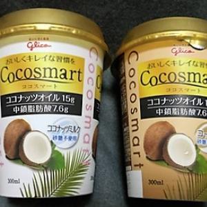 ココナッツオイルを飲んでみた! グリコの『ココスマート』はオイリーなのか?