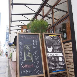 まちのカフェで同人誌即売会! 『静岡文学マルシェ』レポート [オタ女]