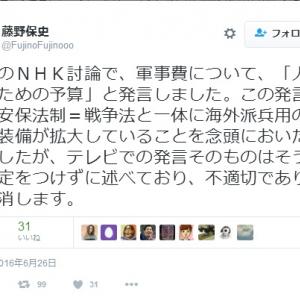 共産党の藤野政策委員長「防衛費は人殺し予算」発言を『Twitter』で撤回→更に炎上