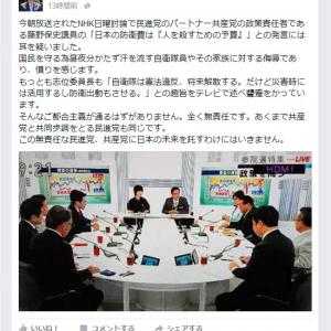 共産党・藤野議員の「防衛費は人殺し予算」が波紋 安倍総理が『Facebook』で共産党や民進党を批判