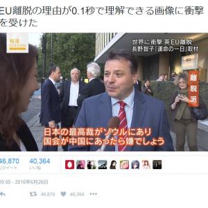 """「日本の最高裁がソウルにあり国会が中国にあったら嫌でしょう」 """"わかりやすいEU離脱の理由""""がネットで話題に"""