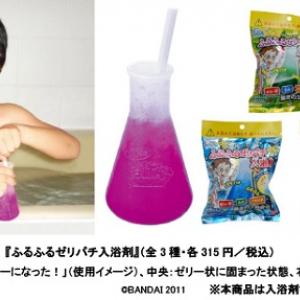 寒い夜は子ども気分でお風呂で実験! 遊べる入浴剤『ふるふるゼリパチ入浴剤』