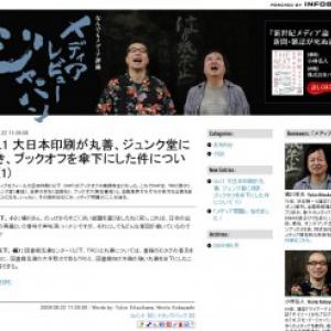 橘川幸夫×小林弘人、世界初(?)メディア漫談ユニット『メディア問題』結成