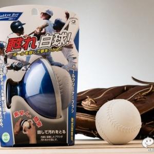 『Hakkyu Boy(白球ボーイ)』汚れた軟球を驚くほどの白さに! 野球専用ボールクリーナーブラシ