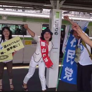 社民党の福島みずほ議員や増山れな候補がJR駅構内で…… 『Twitter』で画像や動画が話題に