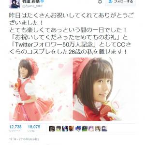 「誕生日祝いのお礼とTwitterフォロワー50万人記念」 竹達彩奈さん『CCさくら』のコスプレに反響