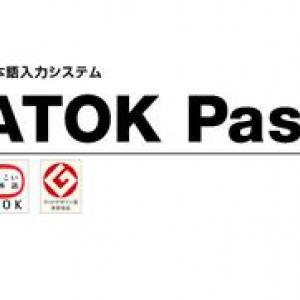 月300円の『ATOK Passport』を提供開始 Win/Mac/Androidで10台までインストール可