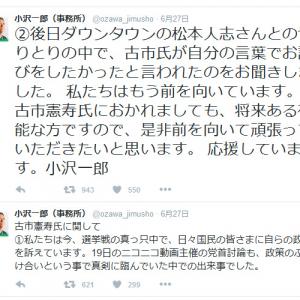 小沢一郎党首「是非前を向いて頑張っていただきたい」 ネット党首討論の司会で批判を浴びた古市憲寿さんに