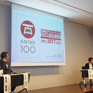日本アニメの歴史は来年で100年!?  アニメ会社超党派プロジェクト『アニメ100』始動!