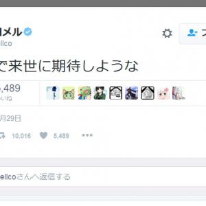 『テイルズオブマタニティ』 藤島康介先生と御伽ねこむさんが結婚 岸田メル先生や平野耕太先生に求婚ツイートをする人も