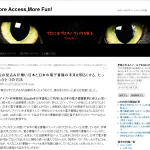 先の見込みがない日本と日本の電子書籍の未来を明るくする、たったひとつの方法