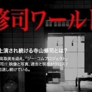 寺山修司ファンのためのデジタルマガジン販売 『寺山修司ワールド』がオープン!