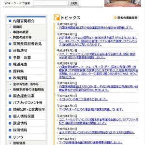 ダッカ事件で菅官房長官「犠牲者名は公開しない」に賛同の声多数 マスコミの傲慢さに怒りの声