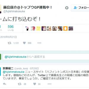 コスプレイヤーの御伽ねこむさんが結婚宣言した漫画家・藤島康介先生 『Twitter』更新が途絶えて憶測を呼ぶ