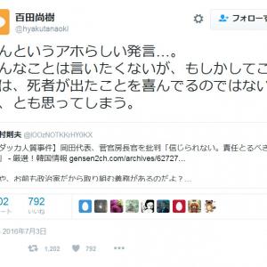 百田尚樹さん「死者が出たことを喜んでるのではないかとも思ってしまう」 テロ後の官房長官の遊説を批判した岡田克也代表に