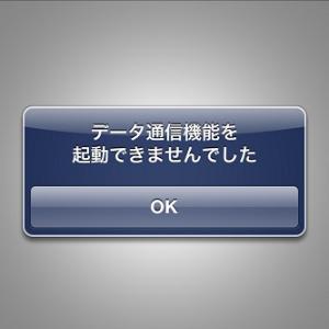 au版iPhoneがデータ通信不能に! 「データ通信機能を起動できませんでした」