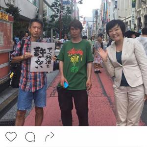 安倍首相夫人の昭恵さん 「アベ政治を許さない」人と記念撮影し『Instagram』に投稿
