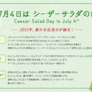 【サラダの帝王】7月4日はシーザーサラダの日!【シーザー皇帝は関係無い】