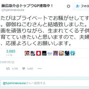 「プライベートでお騒がせしてすみません」 藤島康介先生が御伽ねこむさんとの結婚を『Twitter』で報告
