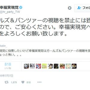 幸福実現党の公式『Twitter』 「ガールズ&パンツァーの視聴を禁止には致しませんので、ご安心ください」