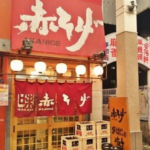 食べながら呑みたい人の聖地! 神戸・新開地『赤ひげ』